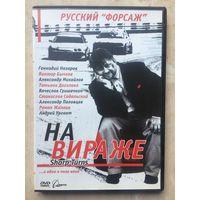 DVD НА ВИРАЖЕ (ЛИЦЕНЗИЯ)