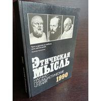 Этическая мысль. Научно-публицистические чтения. 1990