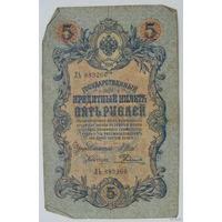 5 рублей 1909 года. ЛЬ 883266