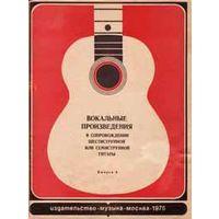 Ноты три выпуска вокальные произведения в сопровождении гитары