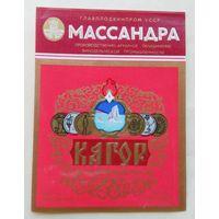 Этикетка. СССР. 0043