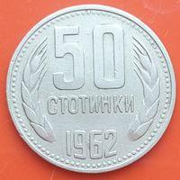 50 стотинок 1962 БОЛГАРИЯ