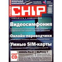 Chip #5-2005 + CD