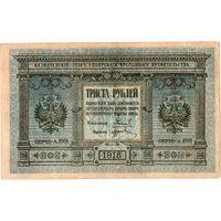 Сибирское временное правительство, 300 рублей, 1918 г. Не частый номинал