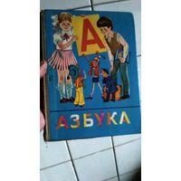 Азбука. СССР.