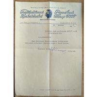 Письмо на бланке Русского драматического театра БССР. 1969 г.