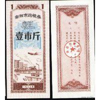 Китай\Наньян\1983\1 ед.продовольствия\UNC  распродажа
