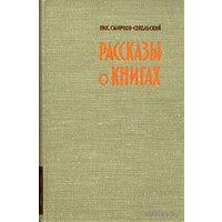 Смирнов-Сокольский Н.П. Рассказы о книгах