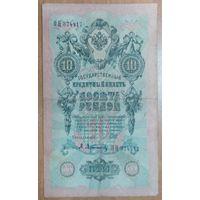 10 рублей 1909 года - Шипов-Афанасьев
