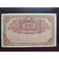 10 рублей 1918 Архангельск (ГБАО)