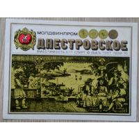 Этикетка. вино СССР-МССР. 0082