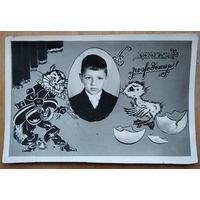 """Фото """"С днем рождения"""". 1960-70-е. 12х18 см."""