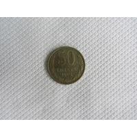 50 копеек 1964 медно-никелевый сплав