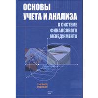 Основы учета и анализа в системе финансового менеджмента. Учебное пособие.