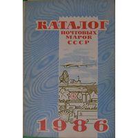КАТАЛОГ ПОЧТОВЫХ МАРОК СССР 1986.Г