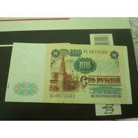 100 рублей 1991(6)