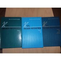 """В.И.Смирнов. """"Курс высшей математики"""" т.т. 1, 2, 3(ч.1)  1974 год."""