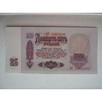 25 рублей 1961 год СССР UNC серия АГ - Сиреневая бумага