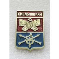 Хмельницкий. Герб города. Геральдика. Города Украины #1538-CP26
