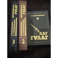 Александр Солженицын. Архипелаг ГУЛАГ (комплект из 3 книг)