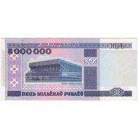 5000000 рублей 1999 года. АЛ 3508002
