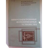 Микроэлектронные фотоприемные устройства, Аксененко М.Д., 1984 г