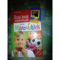 Полезная энциклопедия для мальчишек и их родителей