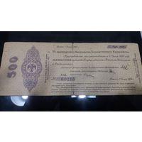 Сибирское Временное Правительство 500 рублей 1919 Колчак