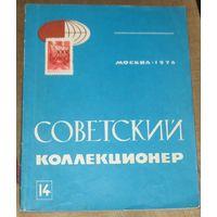 """Журнал """"Советский коллекционер"""" номер 14 за 1976 год"""