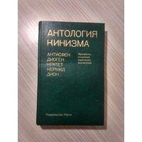 Антология кинизма. Антисфен, Диоген Синопский, Кратет, Керкид, Дион