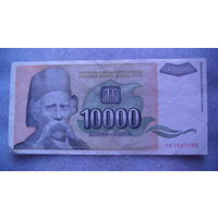 Югославия. 10 000 динар 1993г.  АВ3510085 распродажа