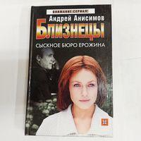 Близнецы: Сыскное бюро Ерожина. Внимание: сериал! Андрей Анисимов