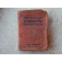 Карманный Словарь-справочник, издательство Прометей 1930 г., 423 страницы, 10 х 14 см.