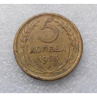 5 копеек 1955 года СССР #14
