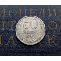 50 копеек 1982 СССР #07