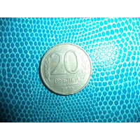 20 рублей 1992 ммд Россия