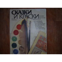 """Книга""""Сказки и краски"""""""