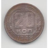 Союз Советских Социалистических Республик. 20 копеек 1948.