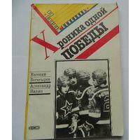 Хроника одной победы (хоккей)