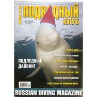Журнал, Подводный клуб, декабрь 2003