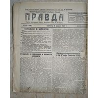 "Газета ""Правда"". 6 апреля 1927 г."