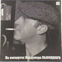 На концертах Владимира Высоцкого 1, LP