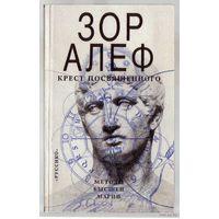 Алеф Зор. Крест посвященного: Методы высшей магии. 1993г.