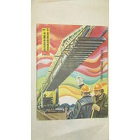 Техника молодежи 1977г/11