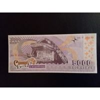 Васильки 5000 Славянский базар 2007 год