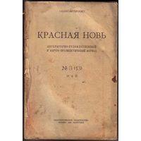 Красная Новь.No 3 (13) МАЙ 1923. Литературно-художественный и научно-публицистический журнал.
