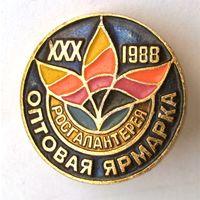 1988 г. Росгалантерея. 30 оптовая ярмарка
