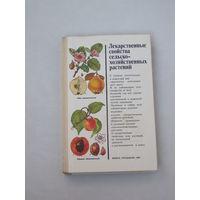 Лекарственные свойства сельско-хозяйственных растений. - Мн: Ураджай, 1985