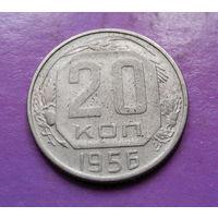 20 копеек 1956 года СССР #18