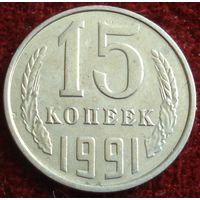 1467: 15 копеек 1991 л СССР